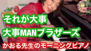 かおる先生のモーニングピアノ/それが大事 ✓今日の名言 勝ち負けなんか ちっぽけなこと 大事なのは、本気だったかということだ 松岡修造 本気だしていこー 負けない事 ...
