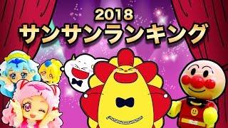 【TOP10!】2018ねんのサンサンキッズTV人気動画ランキング!第1位はあ...