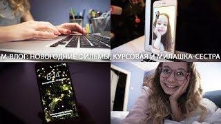 Новогодние фильмы, курсовая и милашка-сестра // М-ВЛОГ