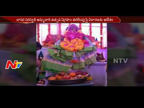 Special Enquiry Officer Appointed for Missing Basara Gnana Saraswati Idol Case || NTV