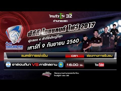 Live : PTT Futsal Thailand Five | Argentina vs Kazakhstan | 9 ก.ย. 60