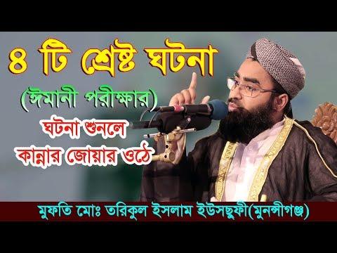Bangla Waz Mufti Tariqul Islam Yousufi Bangla Waz 2018 New Islamic Waz