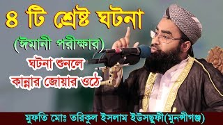 Bangla Waz Mufti Tariqul Islam Yousufi Bangla Waz 2018 New Islamic Waz