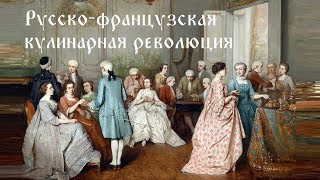 Русско-французская кулинарная революция