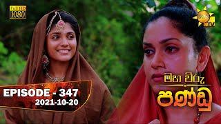 Maha Viru Pandu | Episode 347 | 2021-10-20 Thumbnail