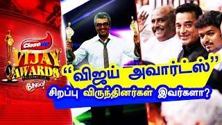 Who Are The Chief Guests Of Vijay Awards! | Rajinikanth | kamal haasan | Vijay