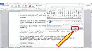 Как вводить символы на компьютере