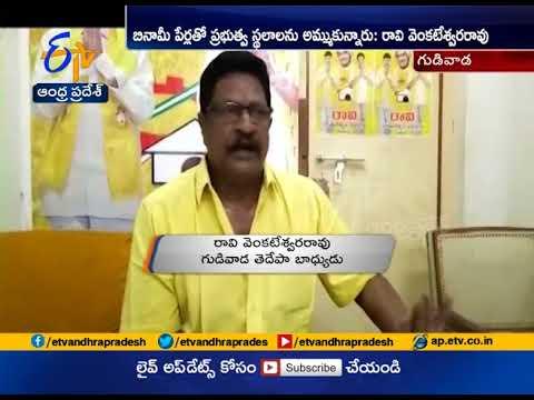 Gudivada MLA Kodali Nani Grabs Govt Lands   TDP Leader  Ravi Venkateswara Rao