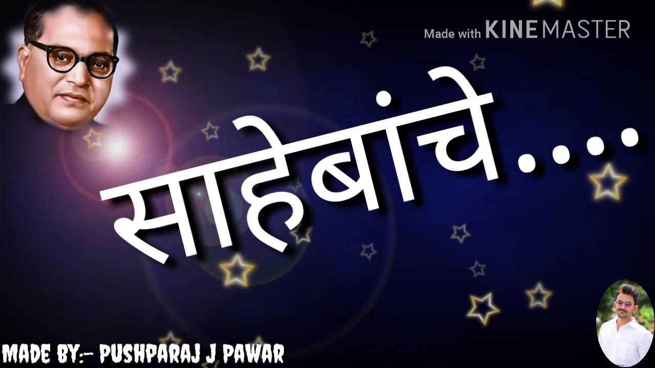 14 April Babasaheb Ambedkar Jayanti New Whattsupp Status Youtube