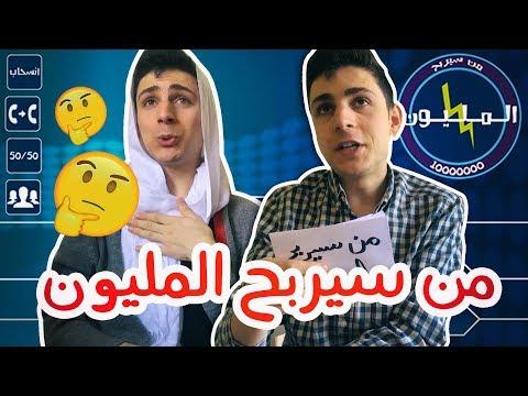 من سيربح المليون | Who wants to be a millionaire