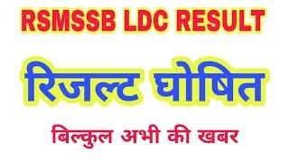 RSMSSB LDC OFFICIAL RESULT घोषित | LDC RESULT घोषित #RSMSSB #LDC