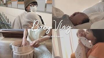 VLOG   What's in my bag, 기저귀가방, 3개월 아기 집콕 일상, 엄마를 위한 시간, 출장 산후마사지, 아기와 놀아주기, 아기 재우기, 수면의식