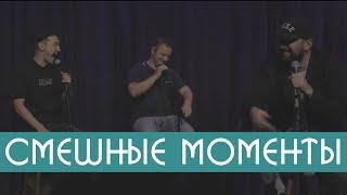 Смешные моменты на Kuji Live 37 (Каргинов, Коняев, Сабуров)