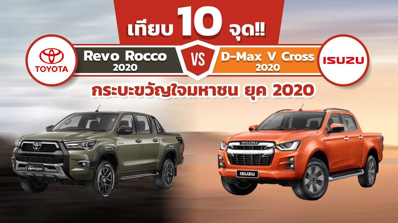 10 จุดตัดสิน Toyota Revo Rocco 2020 VS Isuzu D-Max V Cross 2020 กระบะยอดนิยมค่ายไหนเหนือกว่า