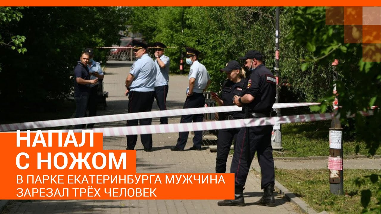 Ռուսաստանում դանակով հարձակվել են անցորդների վրա. կան զոհեր