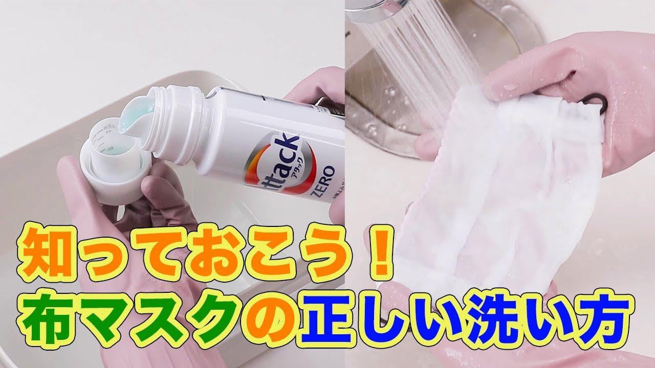 マスク 洗う 中 性 洗剤