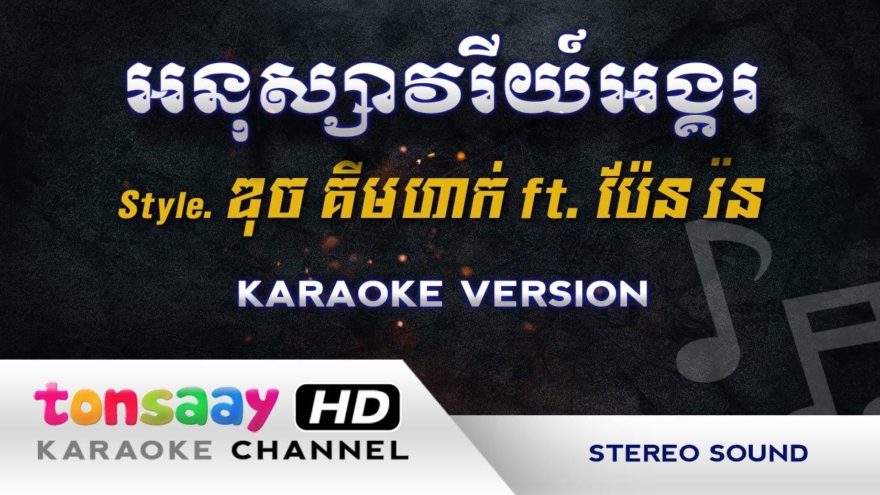 រាំវង់ - អនុស្សាវរីយ៍អង្គរ ភ្លេងសុទ្ធ - រាំវង់អង្គរ - រាំមុខអង្គរ  [Tonsaay Karaoke] Instrumental