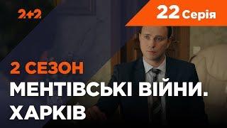Ментівські війни. Харків 2. Алібі для привидів. 22 серія