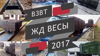 Вагонные весы «БАМ». Подборка монтажей ЖД весов за 2017 год