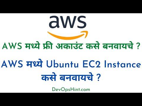 Create Free Account in AWS - Marathi   Create Ubuntu EC2 instance in AWS - Marathi    AWS in मराठी