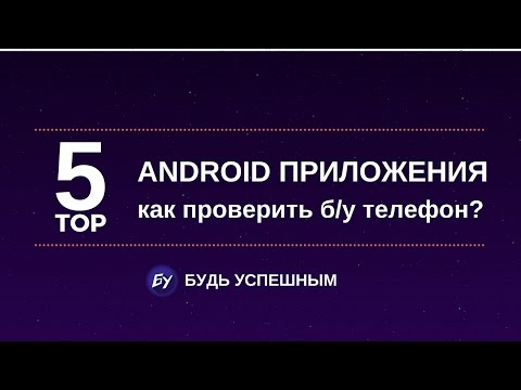 TОП 5 приложений: Как проверить бу Android
