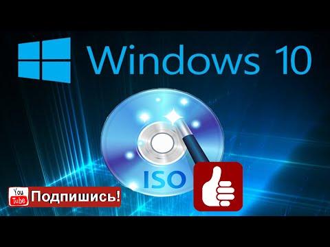 Как и где скачать оригинальный дистрибутив Windows 10