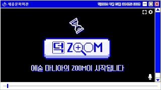덕ZOOM 티저영상 공개!