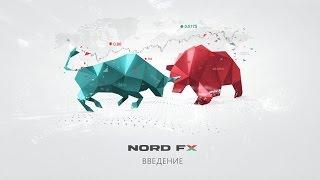 Бинарные опционы от NordFX