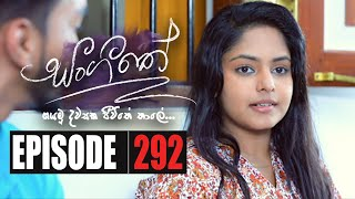 Sangeethe | Episode 292 24th March 2020 Thumbnail