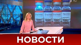 Выпуск новостей в 18:00 от 03.08.2021