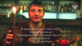 Вечеринка в стиле средневековья. Видео-приглашение. Chrono Bar. Новосибирск