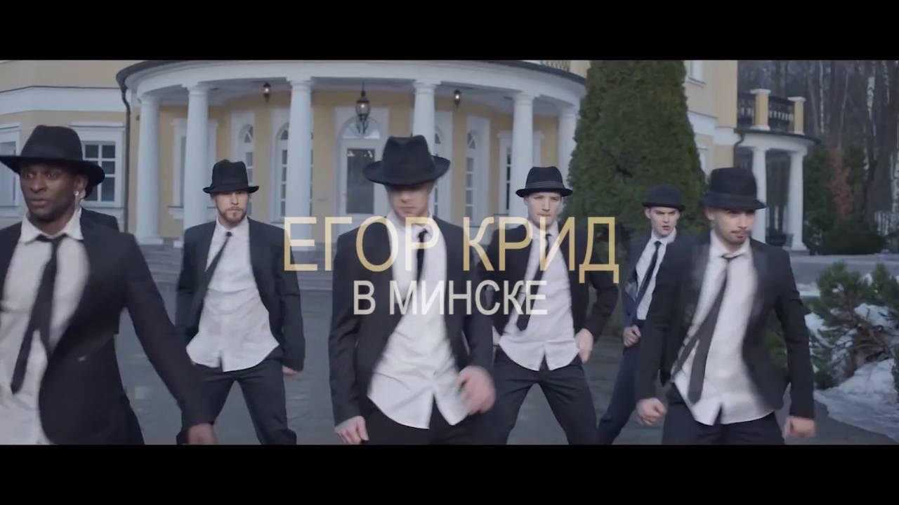 Егор Крид 12 августа PRIME HALL г. Минск - YouTube