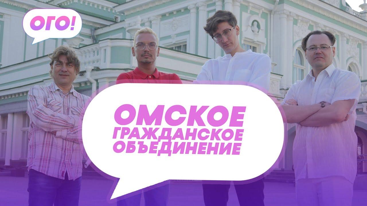 Омское гражданское объединение начинает свою работу!