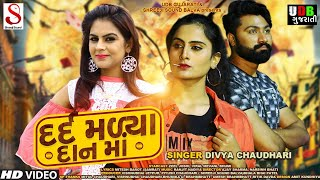 DIVYA CHAUDHARI Dard Malya Daan Ma (દર્દ મળ્યા દાનમાં) || VIDEO SONG || Zeel Joshi || UDB Gujarati