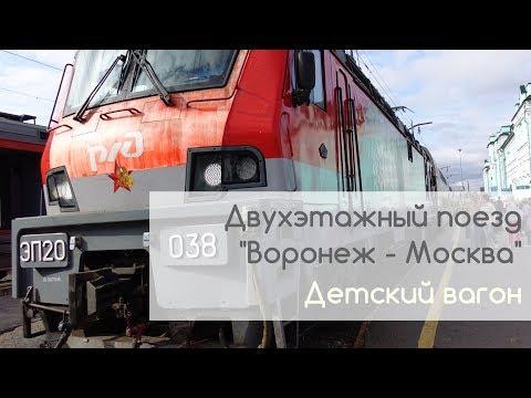 Едем в Москву. Двухэтажный поезд Воронеж-Москва, детский вагон.