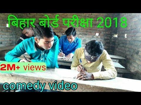 बिहार बोर्ड परीक्षा कॉमेडी (Bihar board exam comedy) 2018 || fun friend India ||