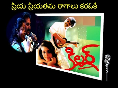 priya priyatama ragalu Telugu karaoke