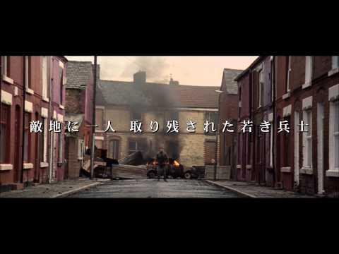 映画『ベルファスト71』予告編