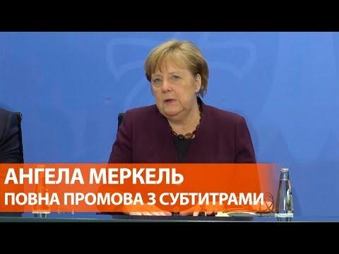 Ангела Меркель рассказала, как в Германии борются с коронавирусом