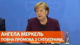 Ангела Меркель рассказала как в Германии борются с коронавирусом