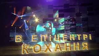Реклама концерта. Павло Зібров та Віра Реверко.