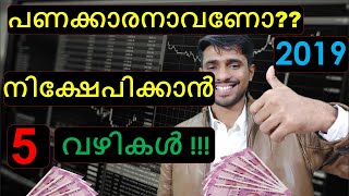 5 BEST WAYS to INVEST YOUR MONEY for HIGHER RETURNS in INDIA in 2019| MALAYALAM