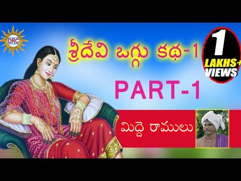 Sridevi Oggu Katha Part-1By Midde Ramulu || Telengana Janpada Katha