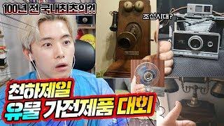 천하제일 유물 가전제품 대회! 100년전 조선시대 물건이 등장했다?! - 허팝 (The Oldest Machine)