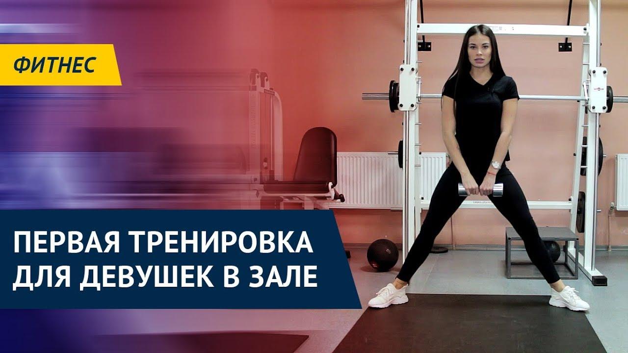 Первая тренировка девушки