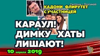 Димку Рапунцель лишают ХАТЫ! Новости ДОМ 2 на 10 апреля 2019