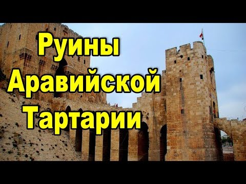 Руины Аравийской Тартарии