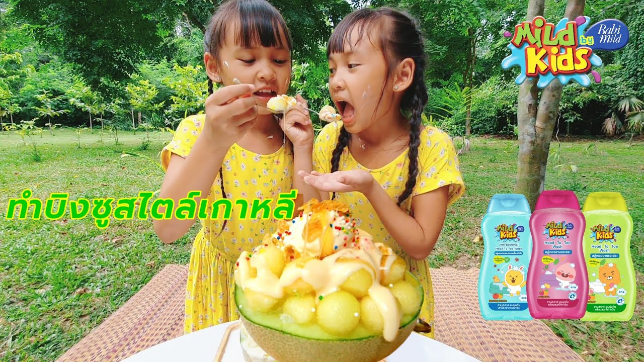 น้องอุ๋มอิ๋มลองทำบิงซูสไตล์เกาหลี กับ Mild Kids by Babi Maild