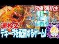 【モンスト】海坊主 運枠2テキーラを配置するゲーム!究極【へっぽこストライカー】【MonsterStrike】【怪物彈珠】