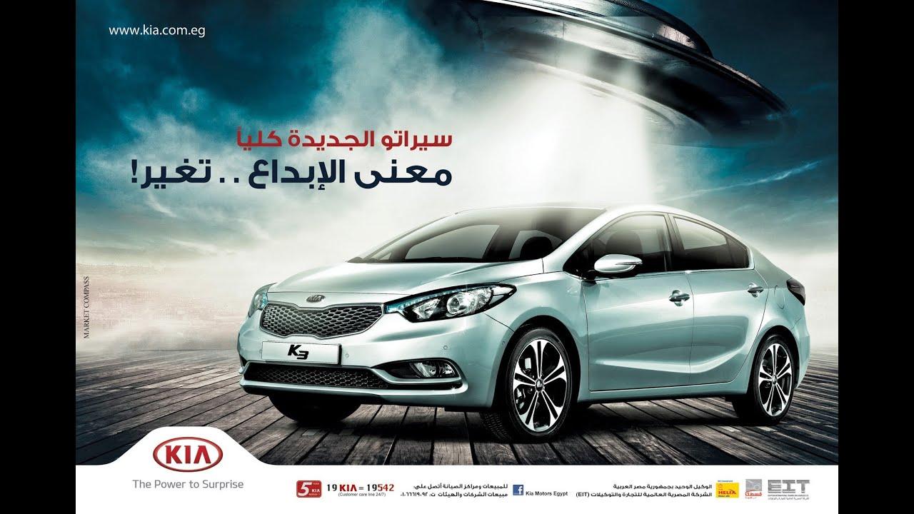 Kia motors egypt hotline number for Kia motors phone number